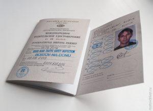права для поездок за границей