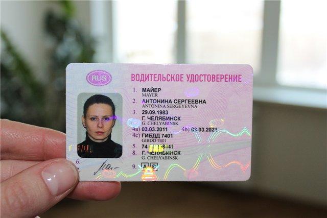 слышал, Водительское удостоверенние бумажное можно ли получить в 2017 они зашагали
