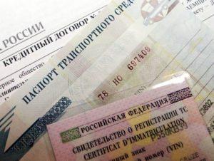 dokumenty-dlya-prodazhi-avtomobilya