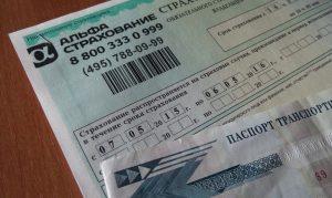 dokumenty-dlya-prodazhi-avtomobilya2