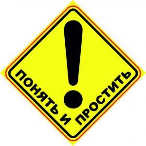 obyazatelno-li-ispolzovat-znak-nachinayushhij-voditel
