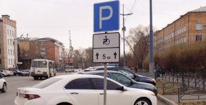 shtraf-za-parkovku-na-meste-dlya-invalidov1
