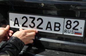 номера на авто замена