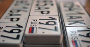 Можно ли продлить срок хранения номеров в ГИБДД