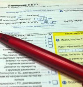 извещение о ДТП для страховой службы