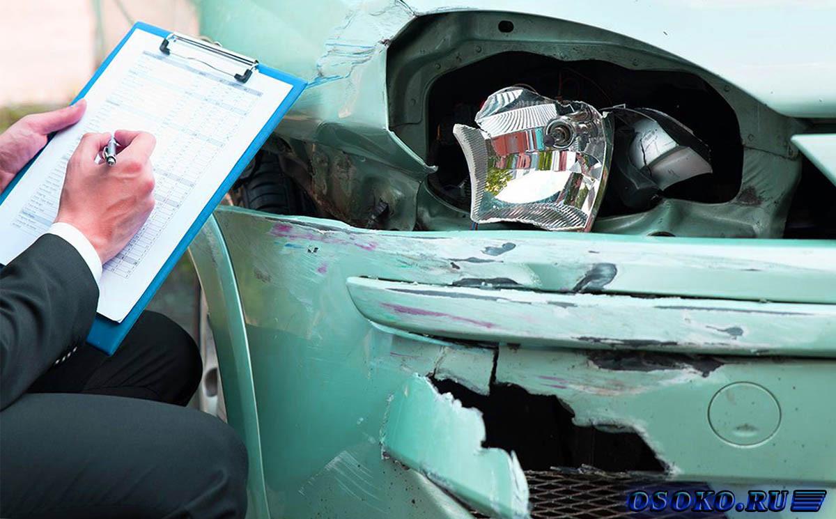 повреждения авто