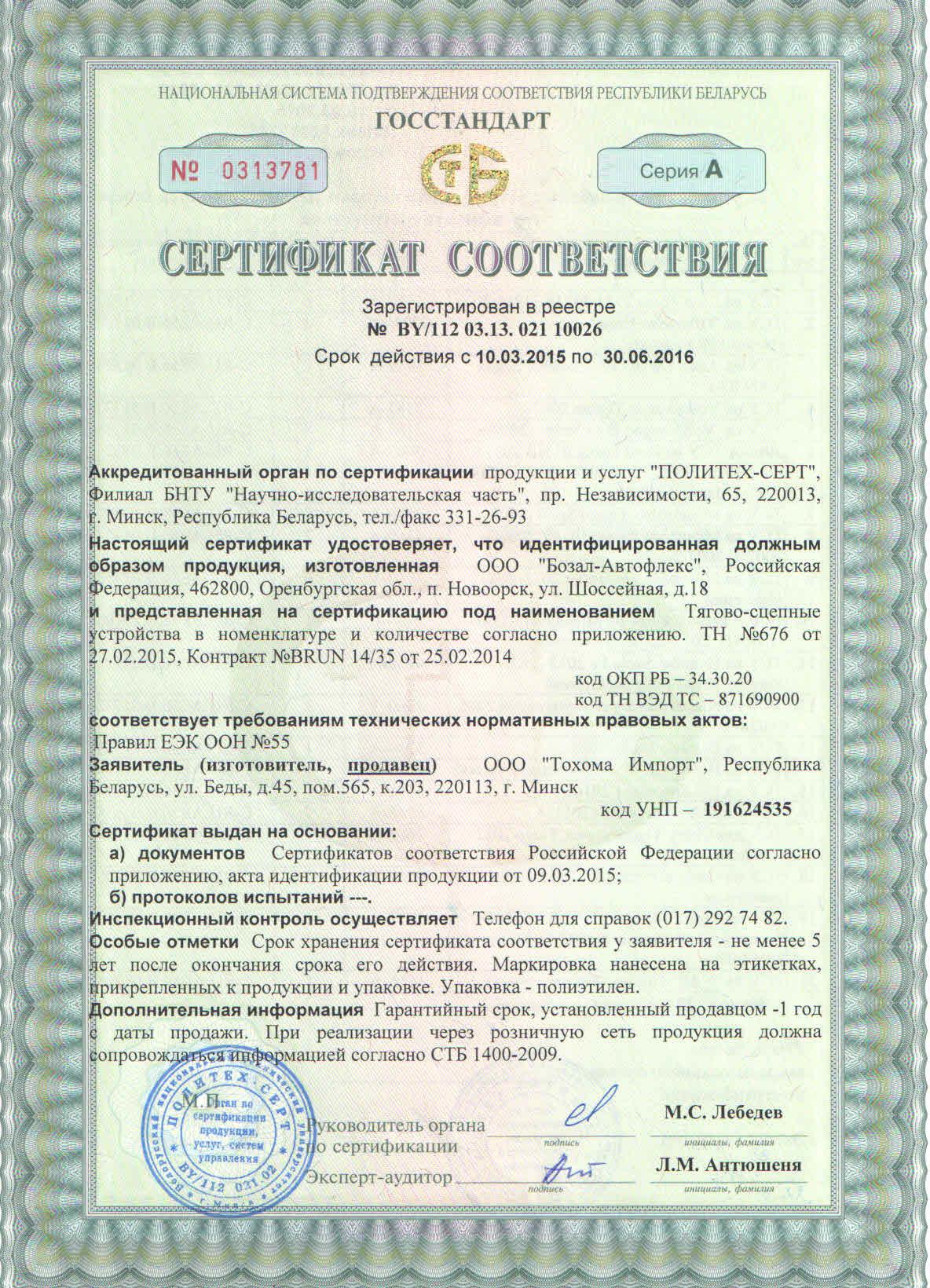 Регистрация фаркопа в 2018 году