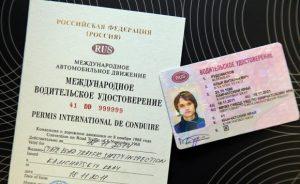 международное водительское удостоверение как получить