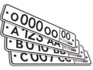 замена номерных знаков