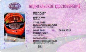 dosrochnyj-obmen-voditelskogo-udostovereniya4