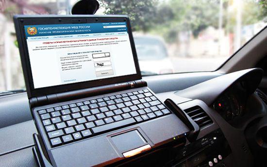как проверить машину на запрет регистрационных действий по вин номеру мкб банк официальный сайт личный кабинет онлайн