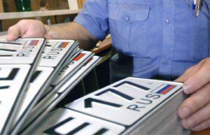 Временное прекращение регистрации транспортного средства