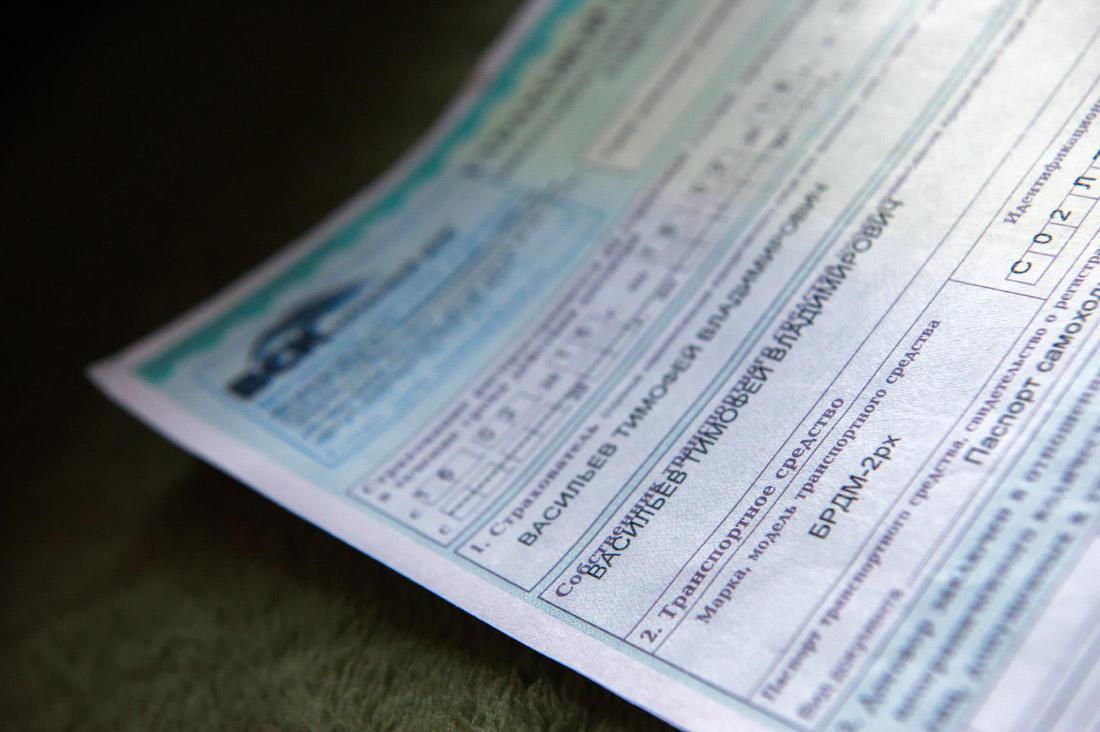 Страховка на машину: какую купить?