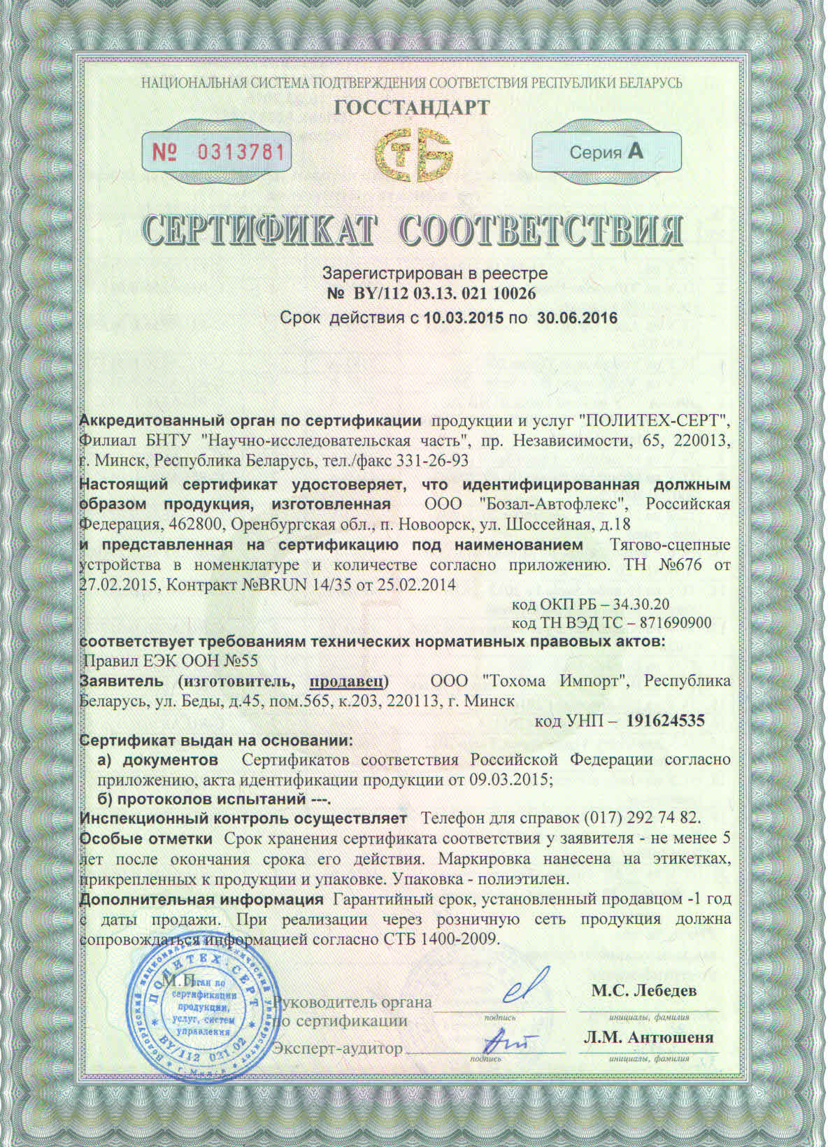 Регистрация фаркопа в 2020 году