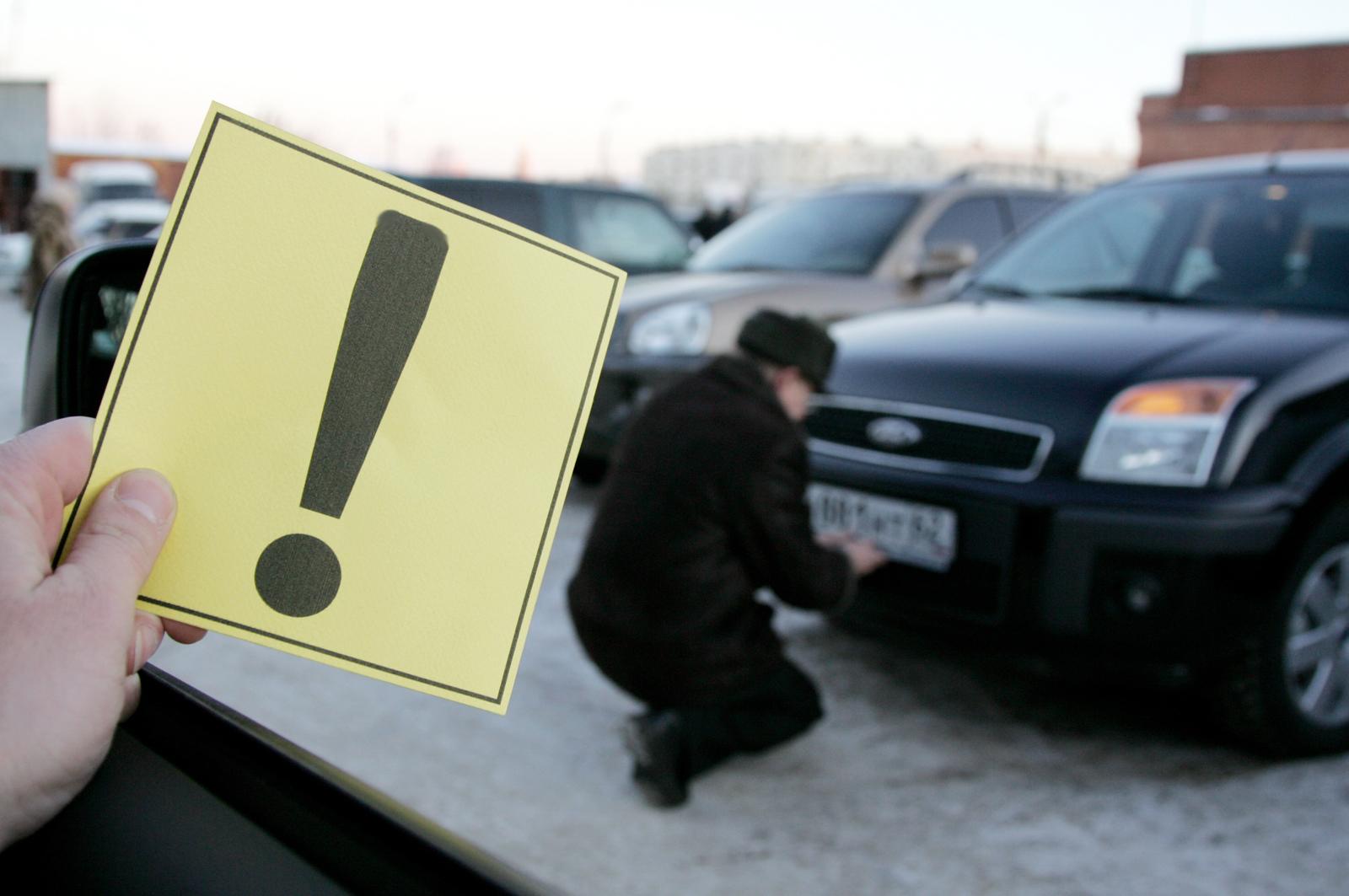 Начинающие водители обязаны клеить соответствующий знак на свое ТС