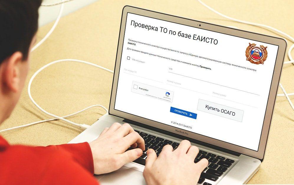 проверка полиса осаго официальный сайт